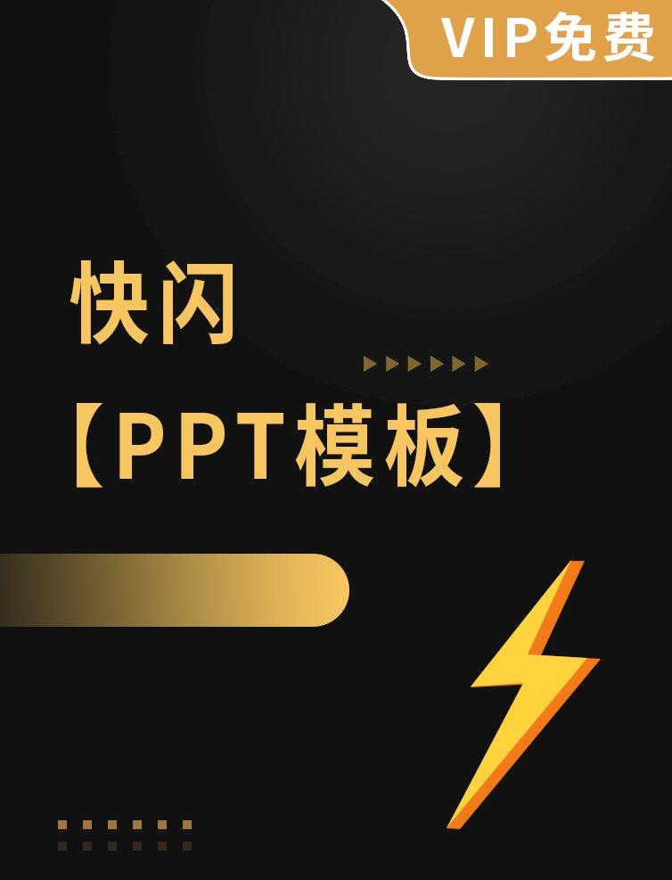 快闪PPT模板专题