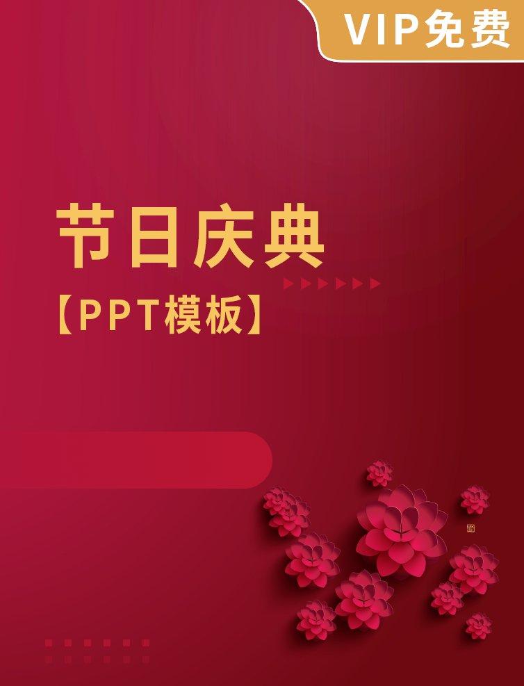 节日庆典PPT模板