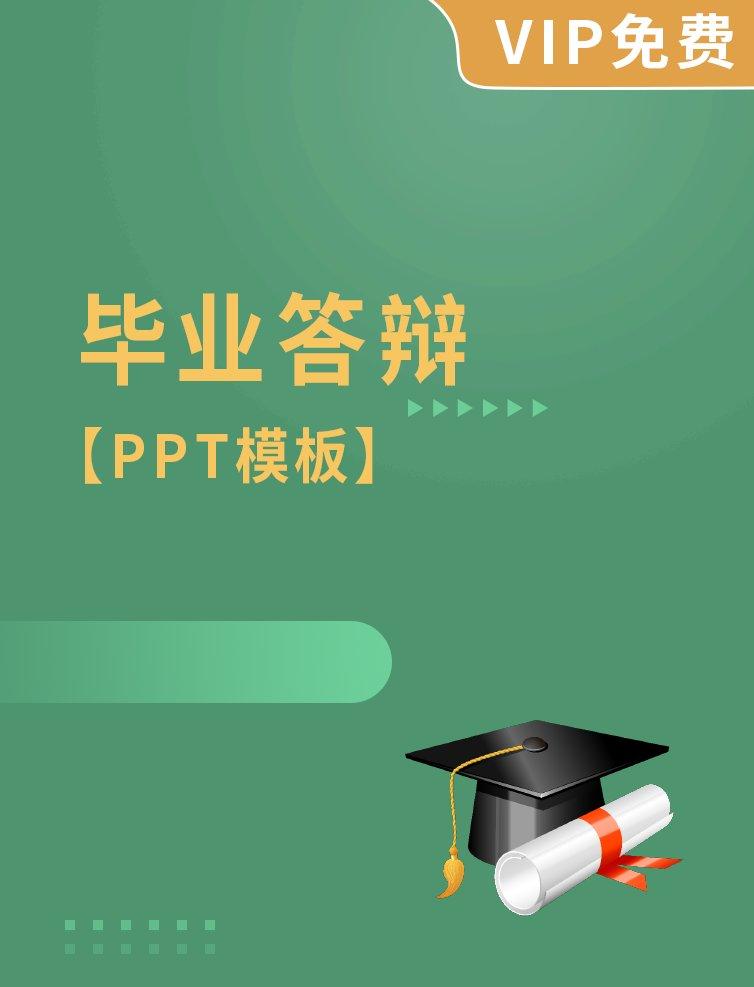 毕业答辨PPT模板