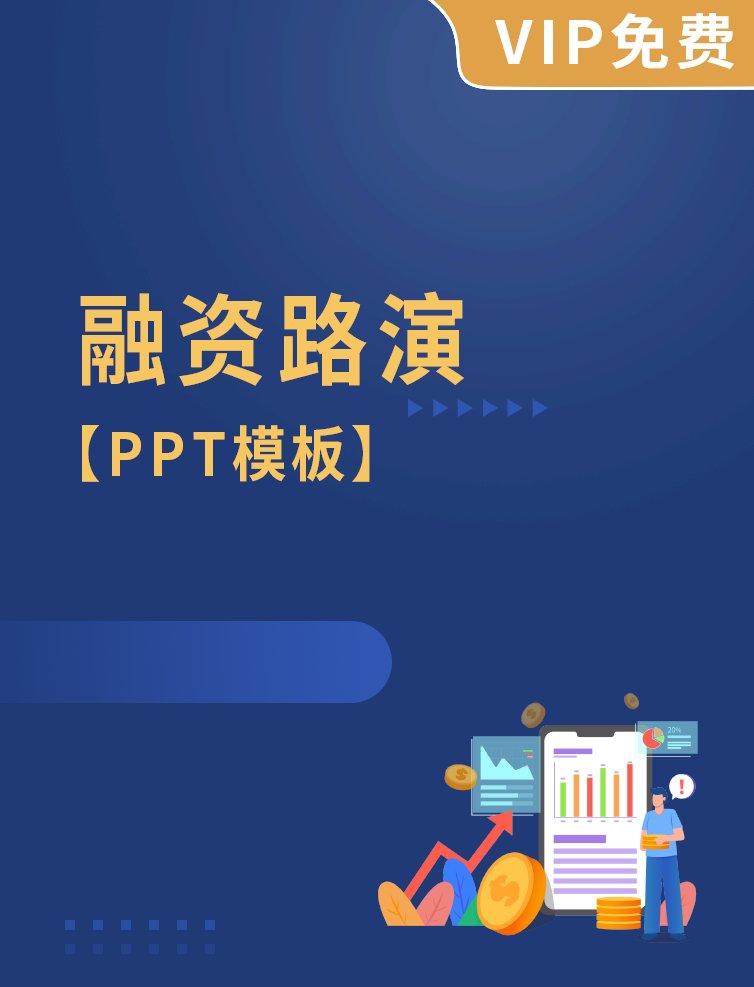 融资路演PPT模板