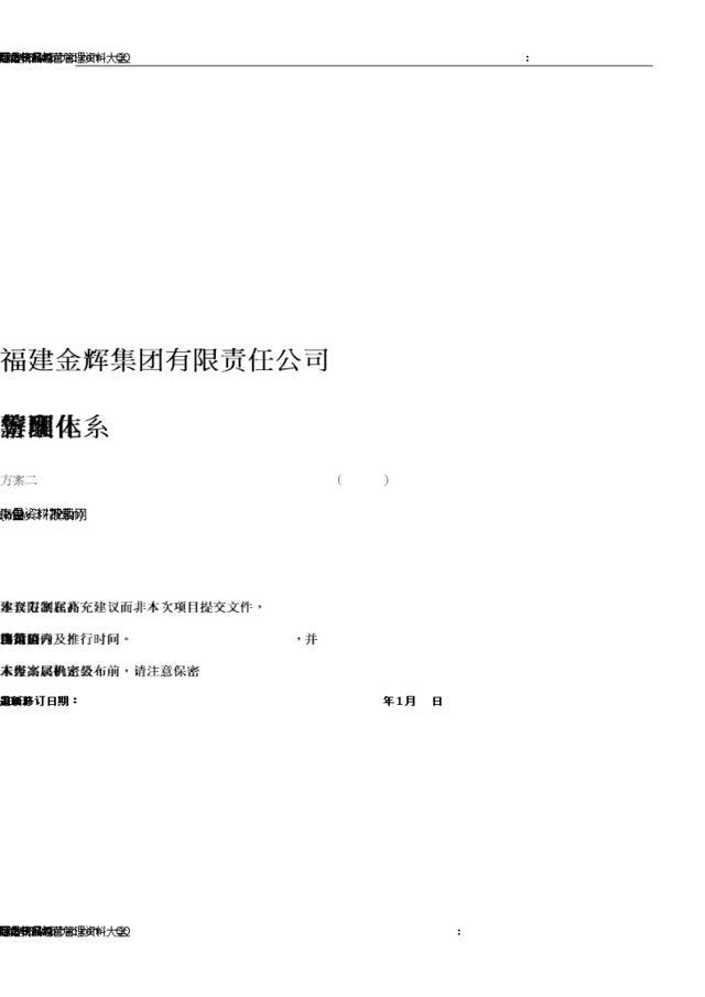 福建XX集团有限责任公司集团化薪酬体系管理方案(DOC23页)