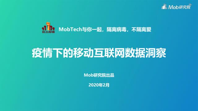 疫情下的移动互联网数据洞察-Mob研究院