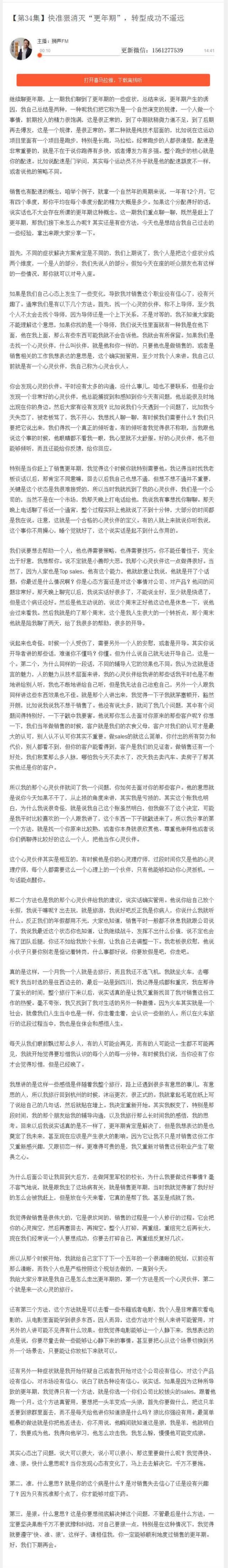 """【第34集】快准狠消灭""""更年期"""",转型成功不遥远"""